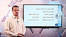 ویدیو آموزش درس اول عربی دوازدهم