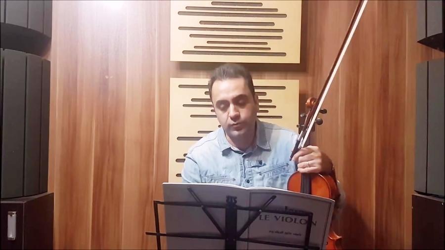جلد سوم اتود 22 ایمان ملکی le violon آموزش ویلن کلاسیک کتاب.mp4