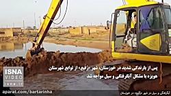 تخلیه «رُفیع» خوزستان بعد از باران و سیل
