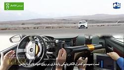 سیستم كنترل پایداری الكترونیكی در محصولات گروه صنعتی ایران خودرو