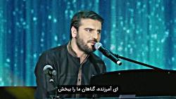 سامی یوسف - اسماء الله (اجرای زنده) + زیرنویس فارسی