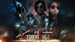 لیان نمیر لعنتی... | Re2 Remake | قسمت دوم