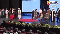 تک خوانی یک زن در افتتاحیه جشنواره فیلم فجر!