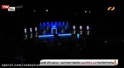 آیین بزرگداشت بانو «فاطمه معتمد آریا» در سی و هفتمین جشنواره فیلم فج