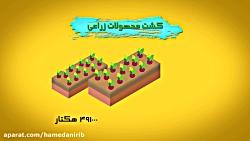 موشن گرافیک افزایش تولیدات کشاورزی بعد از انقلاب در استان همدان