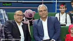 شوخی جناب خان با مهران مدیری