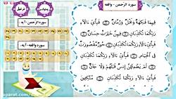 آموزش قرآن ششم دبستان ( نرم افزار آموزشی ششم دبستان) لوح دانش kalamalek.ir