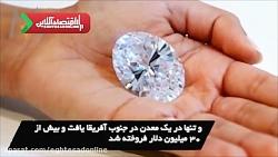 گران قیمت ترین الماس های جهان