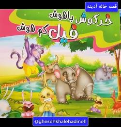 قصه خرگوش باهوش  فیل کم هوش