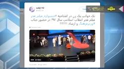 حاشیه های جنجالی جشنواره فیلم فجر در داغ های مجازی