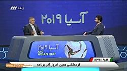 آسیا 2019  نظر مجید جلالی در مورد تیم ملی، کارلوس کی روش و بازی های ایران در جام