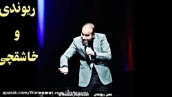حسن ریوندی و جمال خاشقچی - بمب خنده
