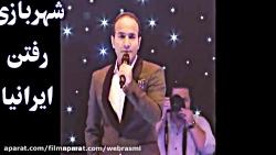 حسن ریوندی-شهربازی رفتن ایرانی ها