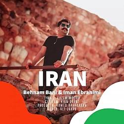 آهنگ بهنام بانی به نام ایران