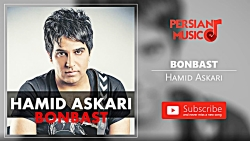 Hamid Askari - Bonbast (حمید عسکری - بن بست)