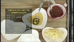 لذت آشپزی -شیرینی مشهدی
