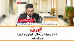 طنز اخبار 60:30 کانال ویژه مالی ایران و اروپا