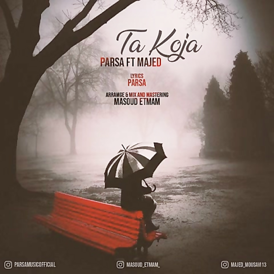 فیلم: Parsa Ft Majed - Ta Koja ( پارسا و ماجد - تا کجا