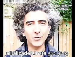 #حمله #تند #علی علیزاده ...
