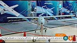 نمایشگاه اقتدار 40 سالگی؛ قدرت پهپادی ایران