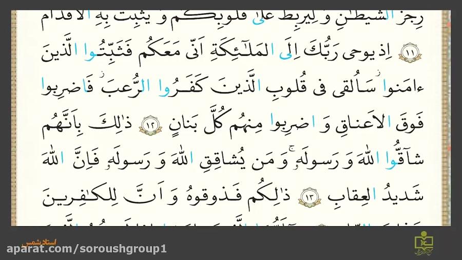 آموزش-قرآن-پنجم-صفحه-۸۵-دبستان-سروش