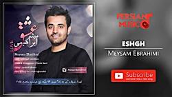 Meysam Ebrahimi - Eshgh (میثم ابراهیمی - عشق)