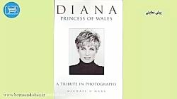 کتاب صوتی Princess Diana