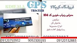 دزدگیر gps دار|ردیاب ماهواره ای ماشین|خرید gps خودرو|جی پی اس آنلاین|09120132883