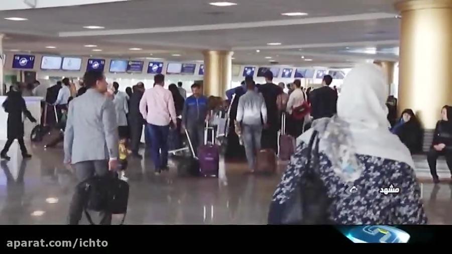 عوارض از گردشگران خارجی