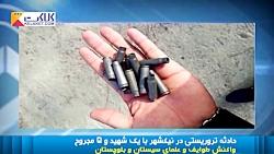 واکنش ها به حمله تروریستی در سیستان و بلوچستان