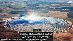 انقلاب انرژی های نو