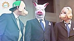 حسن عباسی: جامعه خوکی