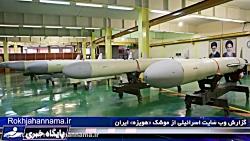 گزارش سایت اسرائیلی از موشک هویزه ایران