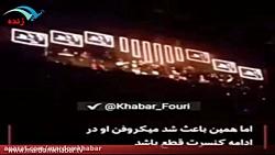 اجرای زنده نگین پارسا در کنسرت حمید عسگری