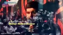 حاج مهدی سلحشور _ فاطمیه (مادر مادر ای مادر...)