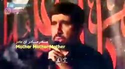 مادر مادر ای مادر ، مداحی حاج مهدی سلحشور