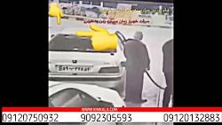 سرقت خودرو در 20 ثانیه | سرقت خودرو در پمپ بنزین |سارق حرفه ای ماشین|09120750932