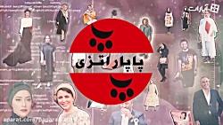 پاپاراتزی | مهناز افشار؛ جنجالی ترین بازیگر ایران در سینما و فضای مجازی