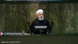 سخنان حسن روحانی در دفاع از وزیر پیشنهادی بهداشت در مجلس