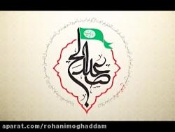 نماهنگ عبد صالح    امام خامنه ای
