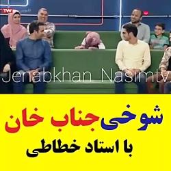 کلیپ طنز و کمدی جناب خان ( شوخی جناب خان ) ❤