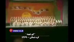 اجرای سرود ای شهید توسط گروه سرود ارتش کره شمالی