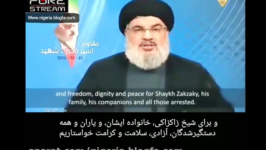 سخنرانی سید حسن نصر الله درباره شیخ زکزاکی