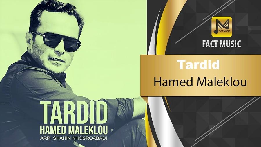 آهنگـ امشو ➡Hamed Maleklou - Tardid | حامد ملک لو - تردید