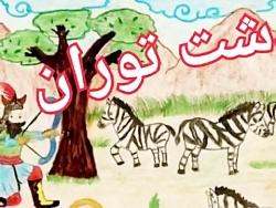 پرده خوانی و پرده از هفت خوان شاهنامه فردوسی گروه بامداد تهران