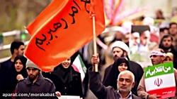 فرمایشات مقام معظم رهبری مدظله العالی درباره شرکت در راهپیمایی 22 بهمن