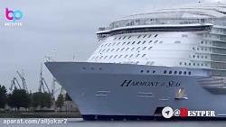 افتتاح بزرگترین کشتی جهان