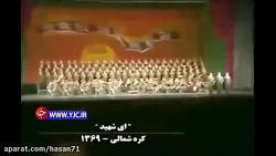 اجرای سرود ای شهید به زبان فارسی توسط ارتش کره شمالی