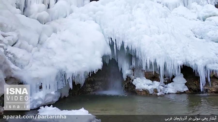 آبشاری از یخ در آذربایجان غربی