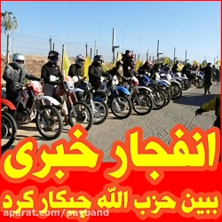 رژه موتورسواران حزب الله لبنان در مرز لبنان و اسرائیل